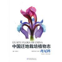 中国迁地栽培植物志(鸢尾科)(精)