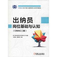 出纳员岗位基础与认知(CMAC二级) 机械工业出版社