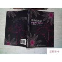 【二手旧书8成新】致我的男友3