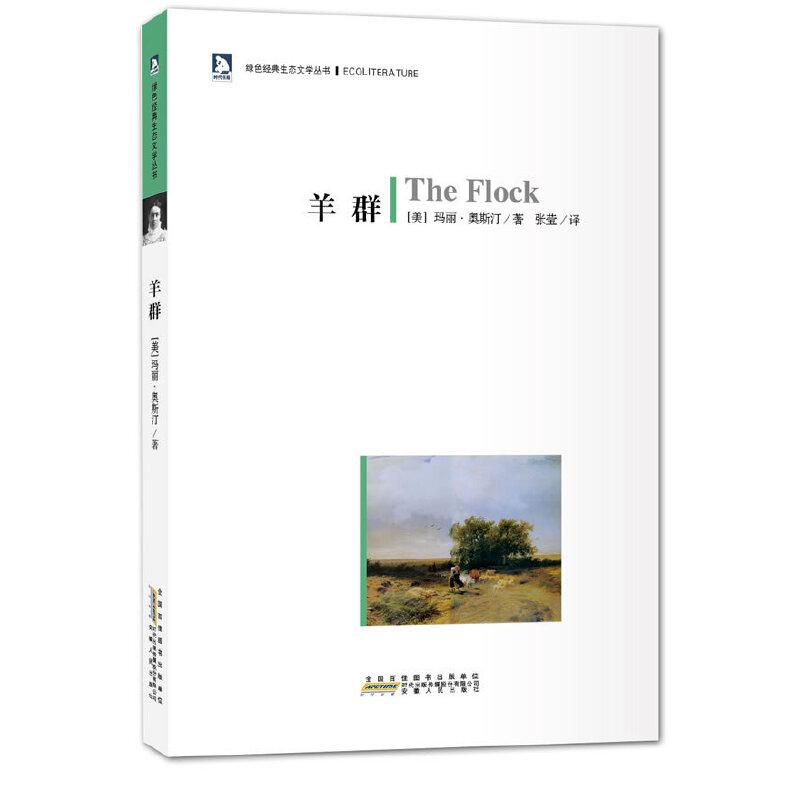 绿色经典生态文学系列:羊群(在这里,我们一起经历着身体与心灵的朝圣与历险)