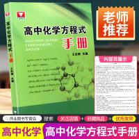 高中化学方程式手册浙大优学