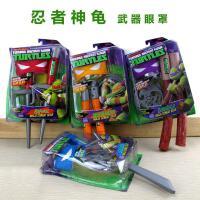 忍者神龟玩具武器 忍者龟面具眼罩武器套装 儿童礼物忍者神龟武器 忍者龟面具眼罩武器套装