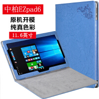 中柏(Jumper)EZpad6 11.6英寸保护套 二合一平板电脑保护膜皮套
