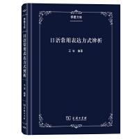 日语常用表达方式辨析(季愚文库)王宏 编著 商务印书馆