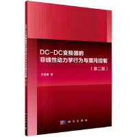 DC-DC变换器的非线性动力学行为与混沌控制(第二版)
