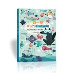 找一找:专注力训练图画书(3-6)和小狼伯纳德一起探秘海洋