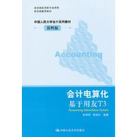 会计电算化:基于用友T3 张瑞君 中国人民大学出版社【新华书店 值得信赖】