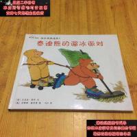 【二手旧书9成新】快乐的泰迪熊 3 泰迪熊的溜冰派对9787800406768