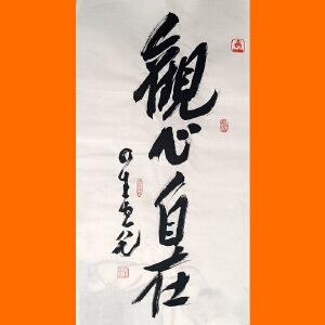 台湾佛光寺第一二三任住持,国际佛光会世界总会会长释星云(观心自在)17