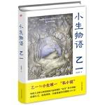 【TH】小生物语 乙一,陈惠莉 人民文学出版社 9787020105335