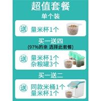 家居米桶家用20斤厨房用品密封防虫储粮桶10kg塑料30斤15kg防潮储米箱