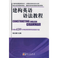 建构英语语法教程 (含光盘)