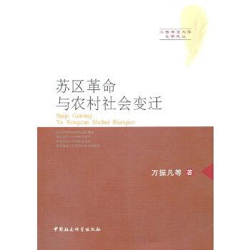 苏区革命与农村社会变迁
