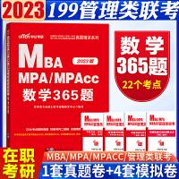 中公MBA联考教材2020全国硕士研究生入学统一考试硕士研究生考试 在职数学真题365题MBA MPA MPACC管理