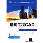 建筑工程CAD 姚远 等 清华大学出版社【新华书店 质量保障】