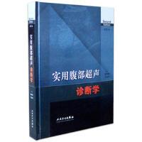 实用腹部超声诊断学(第二版) 曹海根,王金锐 人民卫生出版社9787117072021