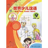 世界少儿汉语(第九册)