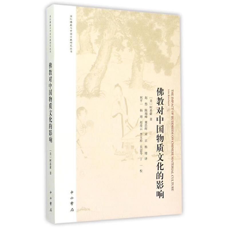 佛教对中国物质文化的影响