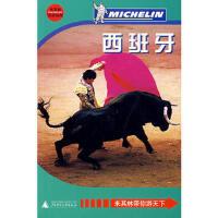 【二手书9成新】 西班牙 (法)《米其林旅游指南》编辑部 9787563367610