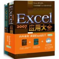 Excel 2007应用大全+Excel 2007实战技巧精粹(当当网独家赠送40集视频讲解+海量示例文件,Excel