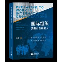 国际组织需要什么样的人――联合国系统人才标准及中国教育对策研究