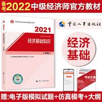 2021经济师中级 经济专业技术资格考试 经济基础知识(中级)2021 中国人事出版社