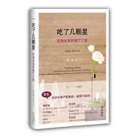 【RT4】吃了几颗星:欧洲米其林餐厅之旅 陈家康、 肖莹莹 北京出版社 9787200099881