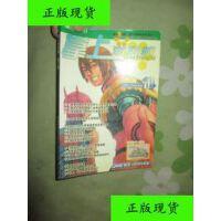 【二手旧书9成新】掌上游戏机 第三辑 ( 2002.10) /吉林音像出