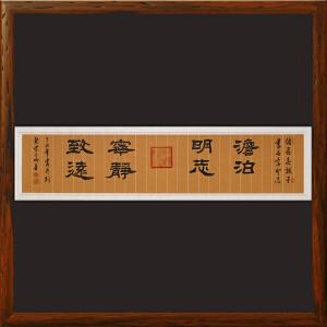 《澹泊明志宁静致远》王明善 中华两岸书画家协会主席R221