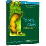 书虫・牛津英汉双语读物:牙齿和爪子(3级下 适合初三、高一年级)