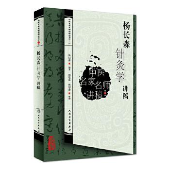 中医名家名师讲稿丛书(第三辑)·杨长森针灸学讲稿