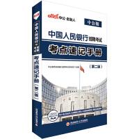 中公中国人民银行招聘考试考点速记手册第2版