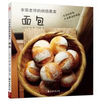 幸荣老师的烘焙教室:面包