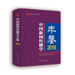 中国新闻传播学年鉴・2018