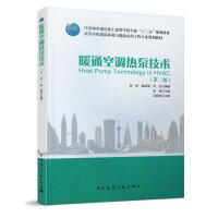 暖通空调热泵技术(第二版)