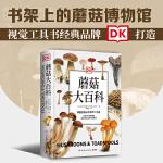 DK蘑菇大百科(视觉工具书经典品牌DK打造,可以放在书架上的蘑菇博物馆;真菌狂热分子的不二选择)