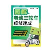 【RT7】图解电动三轮车维修速成 刘遂俊 机械工业出版社 9787111406488