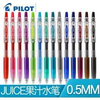 百乐中性笔百乐笔 LJU-10UF水果汁JUICE系列 36色 0.38mm 0.5mm百乐中性笔