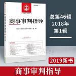 正版 商事审判指导 总第46辑 2018年第1辑 最高人民法院民事审判第二庭著 人民法院出版社 97875109255