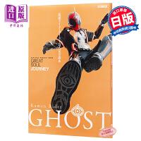 【中商原版】假面�T士Ghost 公式完全�x本 日文原版 �⒚妤楗ぅ扩`ゴ�`スト公式完全�i本