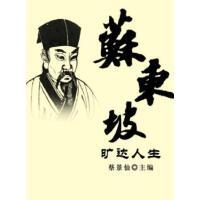 苏东坡旷达人生(传世名家经典文丛)(电子书)
