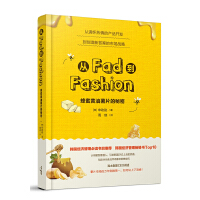 从Fad到Fashion――蜂蜜黄油薯片的秘密