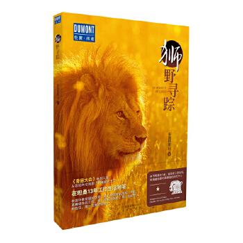 """狮野寻踪 《奇葩大会》特别人类,从驻坦外交官到""""中国狮子王"""",在坦桑十三年工作生活随笔。"""