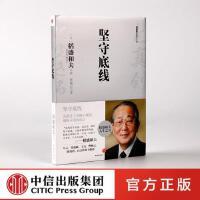 稻盛和夫经典演讲系列:坚守底线(新版) 管理文化 中信出版社图书 畅销书