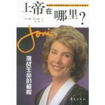 上帝在哪里?―挑战生命的极限 (美)琼妮(Joni),张栩 华夏出版社