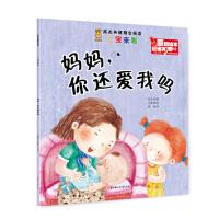 正版-ABB-暖心熊・成长关键期全阅读・二宝来啦:妈妈,你还爱我吗(原创绘本双语有声) 9787558519604 北