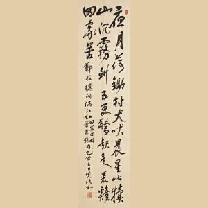 《郑板桥词.满江红》RW411 蒋光祺 广西诗词协会理事,中国书协会员