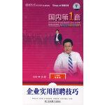 国内第1套:企业实用招聘技巧(4VCD)(软件)