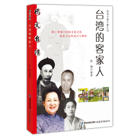 台湾的客家人(图文台湾丛书)