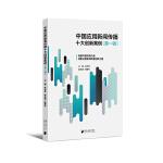 中国应用新闻传播创新十大案例(第一辑)